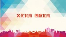 北京剪影背景