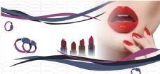 创意化妆品广告背景