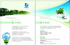 绿色地球,绿色封面设计