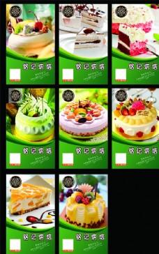 蛋糕灯箱 蛋糕海报 灯片