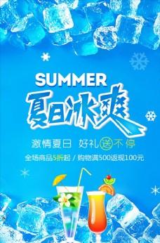 夏季冰爽饮品海报