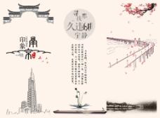 南京印象旅游宣传折页