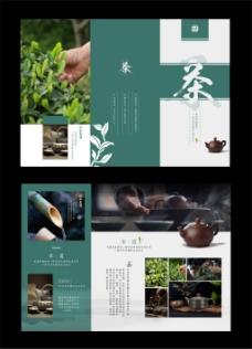 中国风简约茶叶宣传折页