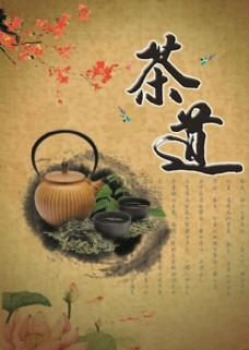 茶道宣传单设计