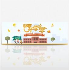 电商淘宝天猫开学季促销全屏首页海报模板
