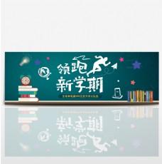 电商淘宝天猫开学季活动全屏首页海报模板