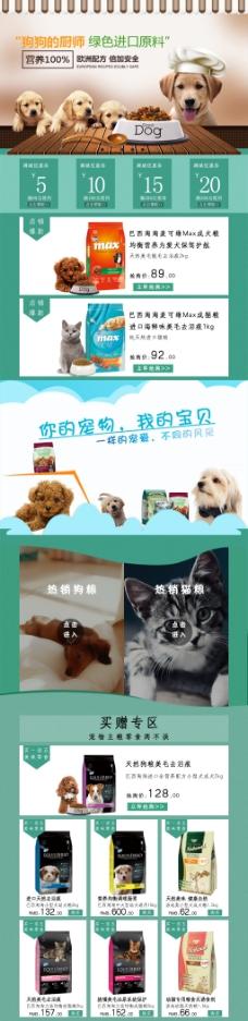 宠物零食手机淘宝首页