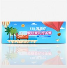 电商淘宝京东天猫818暑期促首页全屏海报