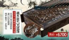 中国风古筝海报龙钻展促销素材