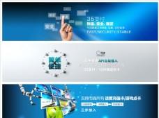 科技感企业网站banner
