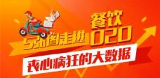 餐饮O2O大数据banner