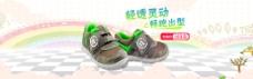 运动童鞋海报