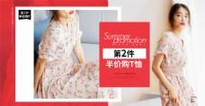 淘宝天猫京东全屏Banner连衣裙海报
