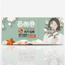 淘宝电商京东暑假服装促销海报banner