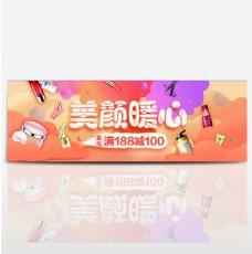 淘宝夏季美美妆活动促销海报banner