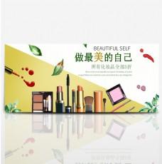 淘宝夏季美妆化妆品时尚海报banner
