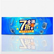 淘宝开学季电风扇购不停蓝色促销海报banner