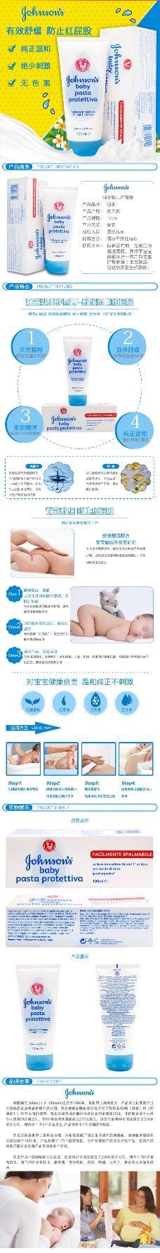 强生婴儿护臀膏详情页psd格式下载