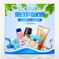 淘宝天猫电商化妆品防晒夏季清凉树叶主图