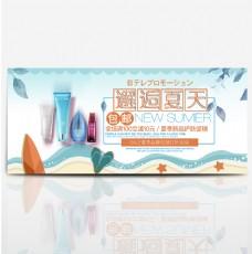 淘宝电商美妆护肤品夏季促销蓝色海鲜海报