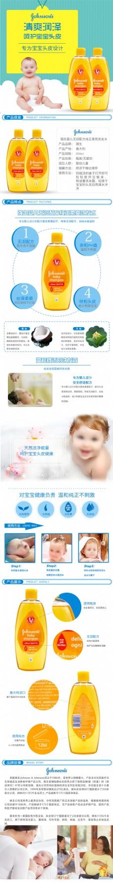 强生婴儿无泪配方洗发水psd格式下载淘宝电商详情页