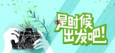 小清新旅游海报