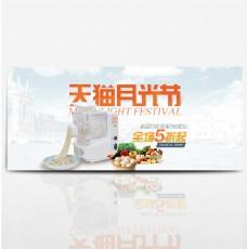 天猫月光节促销海报PSD模板banner设计家电电器海报模板字体设计