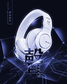 一款富有科技感的耳机海报