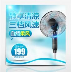 淘宝天猫电商夏季清凉电风扇家用电器主图