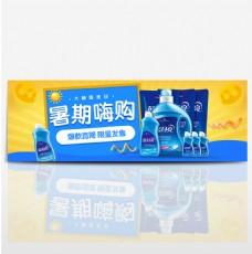 电商淘宝天猫暑期嗨购洗衣液促销海报banner