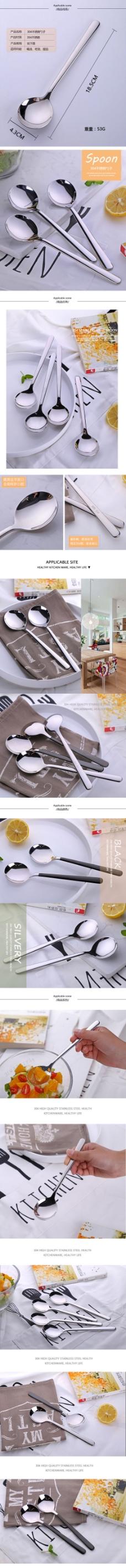 不锈钢304勺子详情页