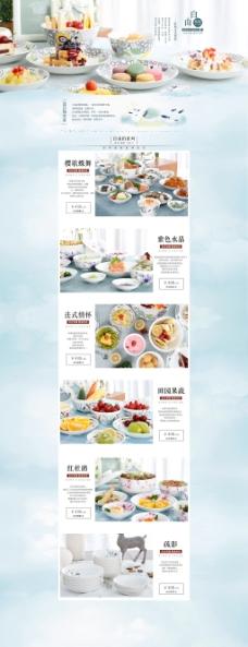 欧式餐具淘宝首页