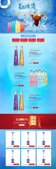 淘宝天猫电商夏季美酒清新简约首页海报模板