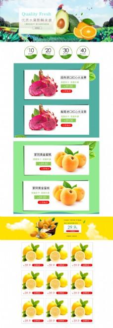 淘宝天猫电商夏季水果美食食品首页海报模板