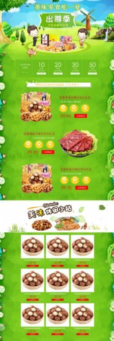 淘宝天猫电商夏季美食坚果水果清新绿色首页
