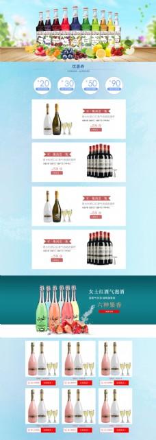 淘宝天猫电商夏季凉爽美酒饮料首页海报模板