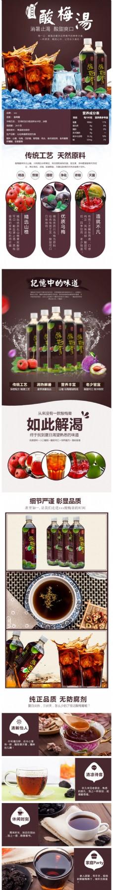 淘宝网夏季饮品酸梅汤详情页模板