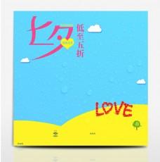 电商淘宝情人节七夕节活动主图直通车模板