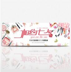 电商淘宝七夕情人节化妆品美妆促销海报