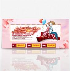 淘宝电商京东浪漫七夕情人夏季促销活动海报