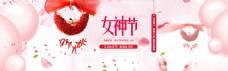 女神节淘宝促销海报