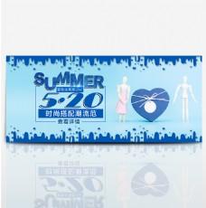 淘宝京东服装七夕情人节夏季促销蓝色海报