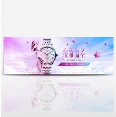 电商淘宝天猫七夕情人节手表女表促销海报