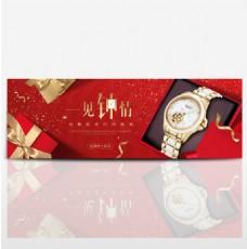 电商淘宝七夕情人节手表钟表促销海报banner