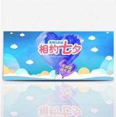 电商淘宝七夕情人节浪漫海报banner