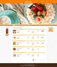 甜品店网页设计-我的订单