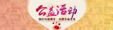 公益活动网站banner