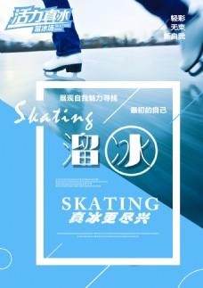 滑冰开业单页正面
