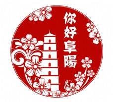 你好阜阳logo