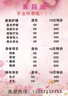 美容阁价格表